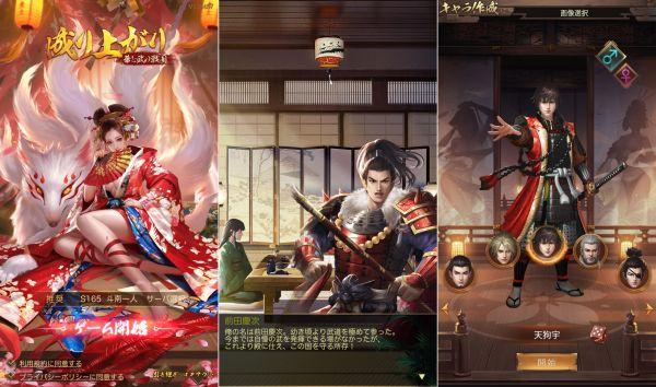 和風ゲーム・成り上がりの画像
