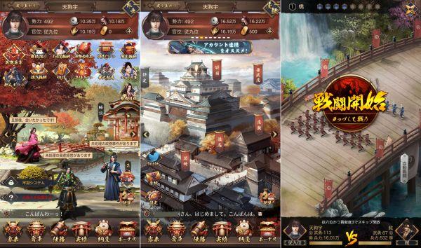 和風ゲーム・成り上がりのホーム画面と戦闘