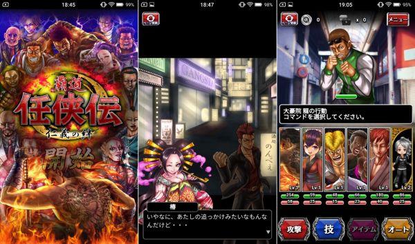 任侠伝のゲームアプリ画像