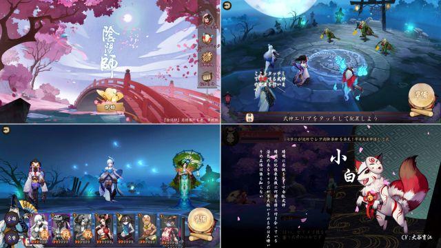陰陽師のゲームアプリ画像