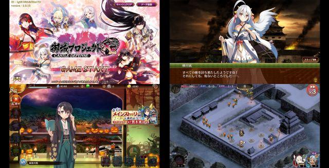 御城プロジェクト:RE~CASTLE DEFENSE~のゲーム画面