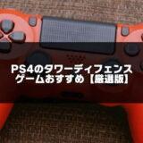 PS4のタワーディフェンスおすすめ10選【令和版】
