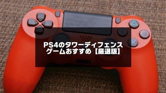 PS4のタワーディフェンス紹介アイキャッチ画像