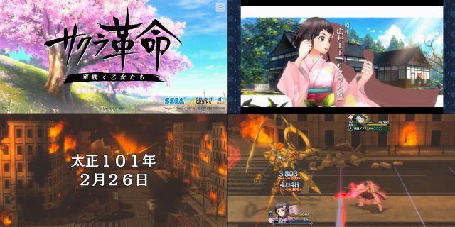 和風ゲーム・サクラ大戦の紹介画像