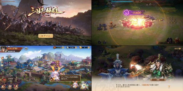 三国志群雄のゲームアプリ画像
