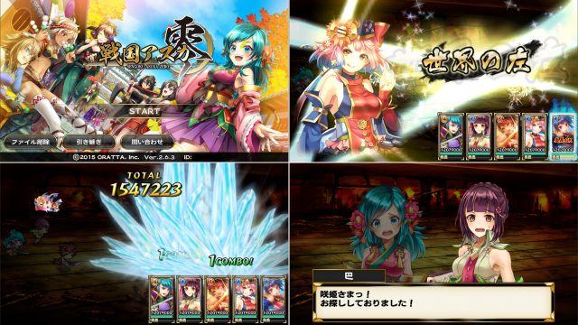 戦国アスカZEROのゲーム画像