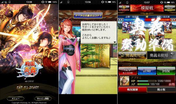 戦国炎舞 -KIZNA-のゲームアプリ画像