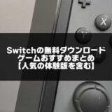 Switchの無料ダウンロードゲームおすすめ15選【人気の体験版を含む】