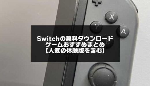 Switchの無料ダウンロードゲームおすすめ15選【人気体験版を含む】