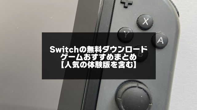 Switch無料ダウンロードゲームおすすめ紹介のアイキャッチ画像