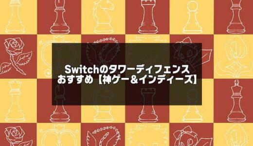 Switchのタワーディフェンスおすすめ11選【インディーズまで紹介】
