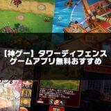 【神ゲー】タワーディフェンスゲームアプリ無料おすすめ【令和版】