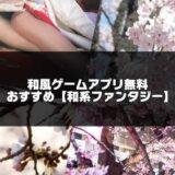 和風ゲームアプリ無料おすすめ18選【和風ファンタジー】