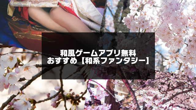 和風ゲームアプリ記事のアイキャッチ画像