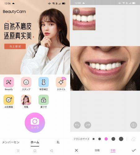 Beauty Camのアプリ画像