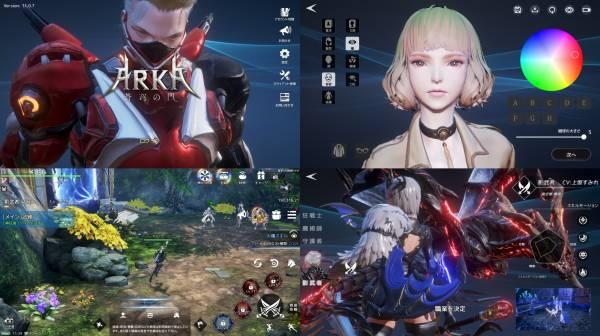 ARKAのキャラメイクゲーム画像