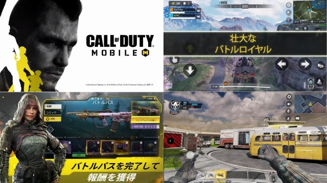 Call of Dutyアプリ版の画像