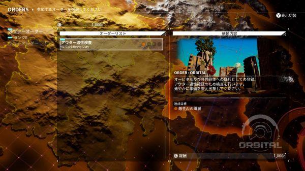 DAEMON X MACHINAのクエスト画面
