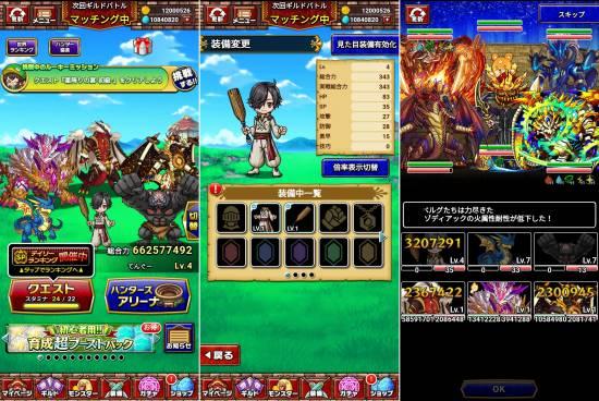 ソーシャルゲーム「ドラゴンエッグ」のプレイ画像
