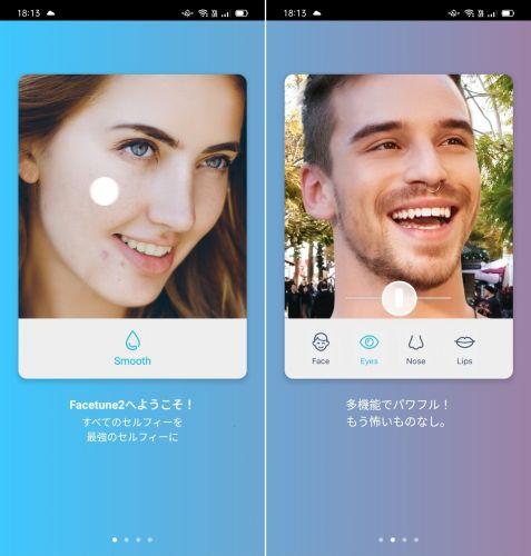 Facetune2のアプリ画像