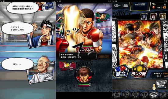 はじめの一歩 FIGHTING SOULSのゲーム画面