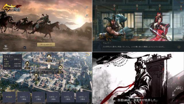 今三国志のゲームアプリ画像