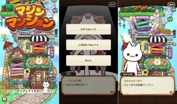 マジンマンションのアプリ画像