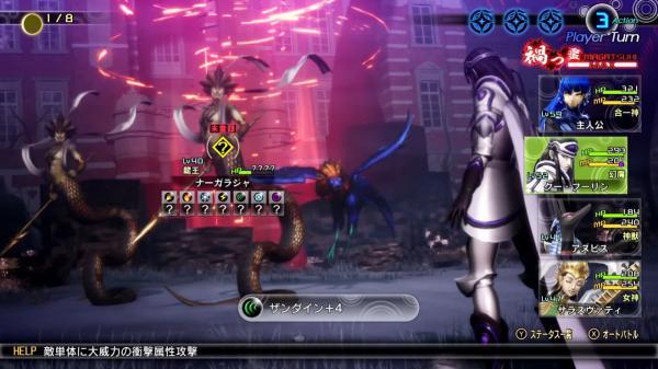 真・女神転生Ⅴスイッチ版の戦闘画面