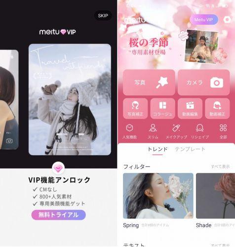 meituのアプリ画像