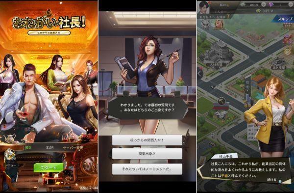 おねがい社長の街づくりゲーム画面