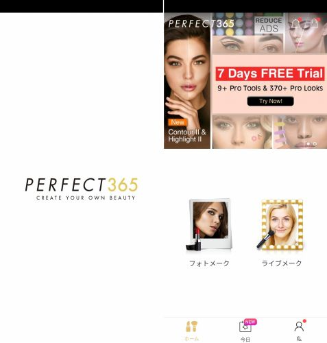 Perfect365のアプリ画像