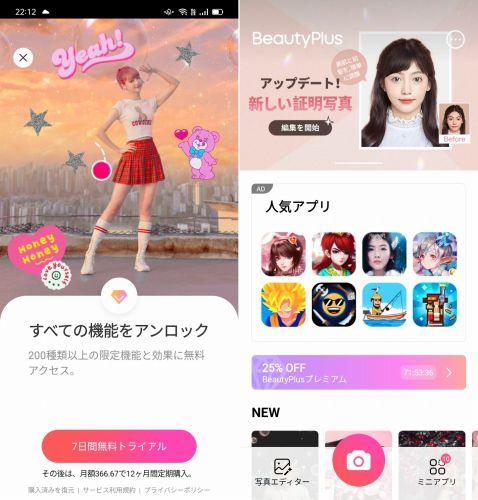 BeautyPlusのアプリ画像