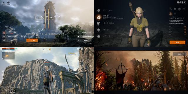 ソシャゲRPG『リネージュ2M』のゲーム画面