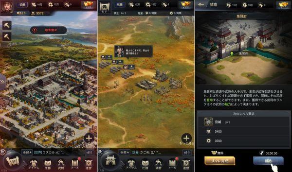 三国覇王戦記の領地やゲームシステム画像