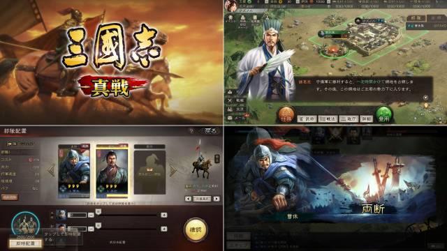 三國志真戦のゲームアプリ画像