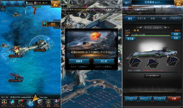 戦艦ファイナルのゲーム画像