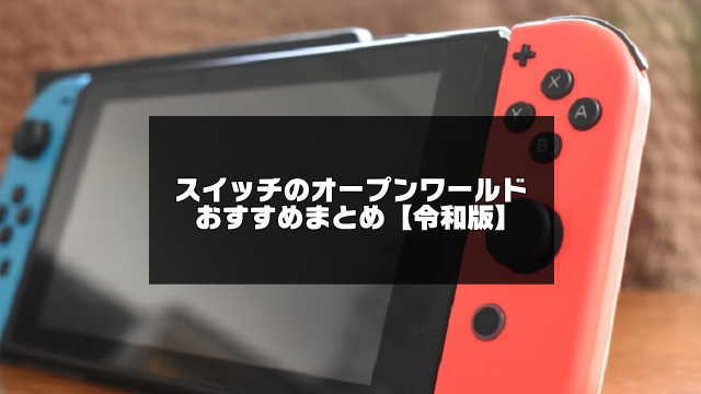 switchのオープンワールド紹介のアイキャッチ画像