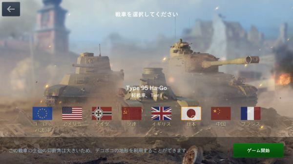 ワールド・オブ・タンクス・ブリッツの戦車選択