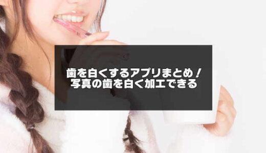 実戦!歯を白くするアプリ6選【写真の歯を白くする加工アプリ】