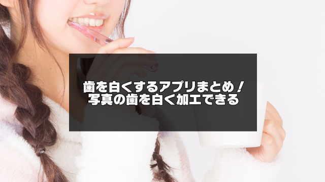 歯を白くするアプリ記事のアイキャッチ画像