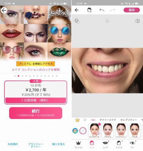 YouCam メイクのアプリ画像