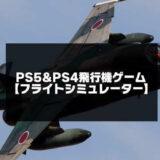 PS5とPS4の飛行機ゲーム11選【フライトシミュレーターおすすめ】