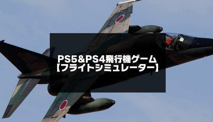 PS5&PS4の飛行機ゲーム紹介のアイキャッチ画像