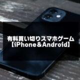 有料買い切りスマホゲーム20選【令和版】iPhone&Android対応