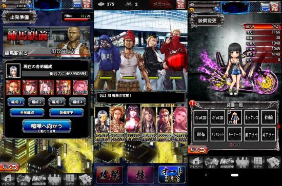 ソシャゲ『喧嘩道』のゲーム画面と紹介