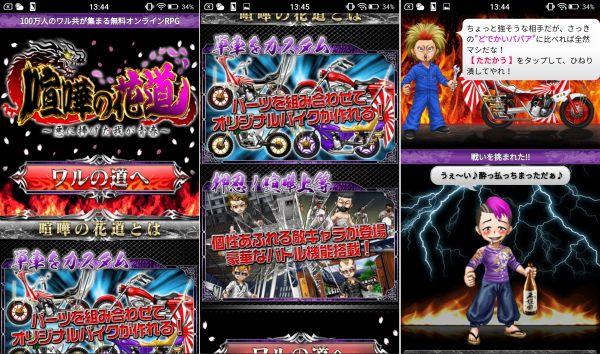 ヤンキーゲーム『喧嘩の花道』の画像