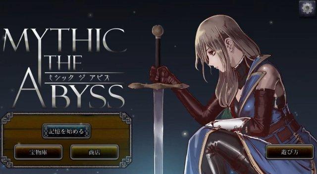 Mythic the Abyssのタイトル