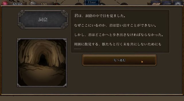 Mythic the Abyssのゲームアプリ画像