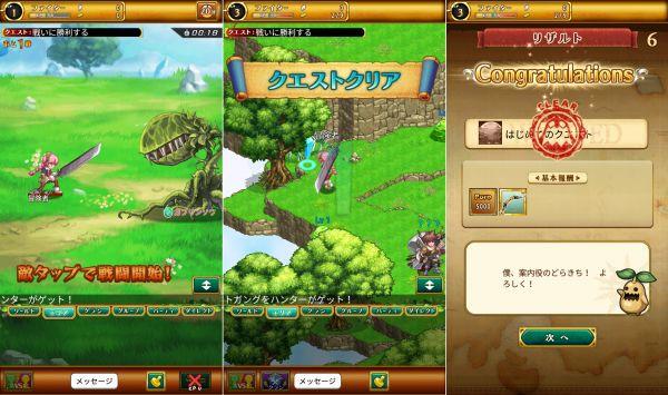 ログレスのゲームバトル画像