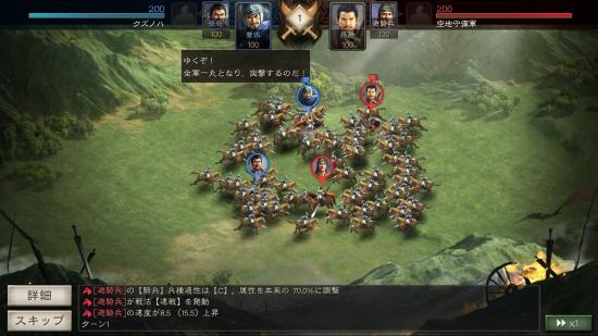 三國志真戦の戦闘